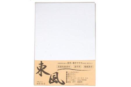 kaligrafi papir to typer japansk east wind shodo og kinesisk rispapir Xuan